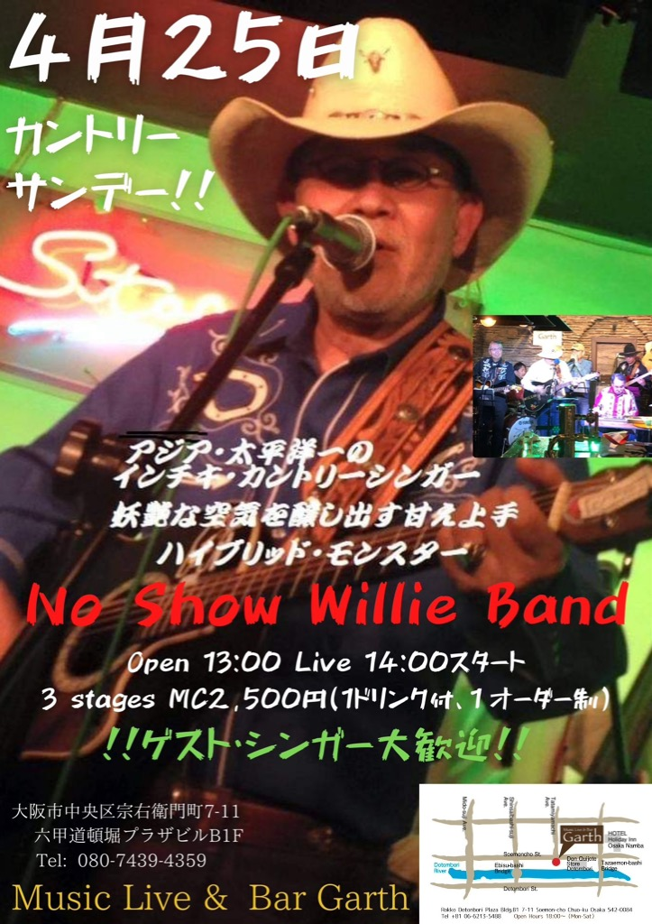 No Show Willie Band〜カントリーサンデー・ライブ❗️
